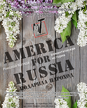 Америка России подарила пароход
