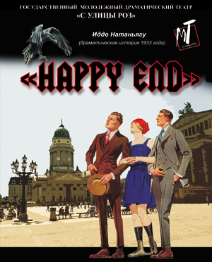 Иддо Нетаниягу «HAPPY END» 2014 г.