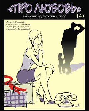 """Про любовь"" 2015 г."