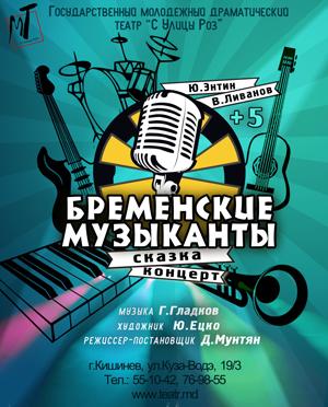 bremenskie_muzikanti