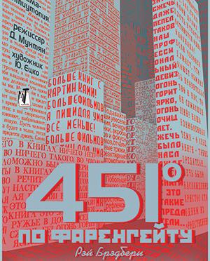 451_afisha