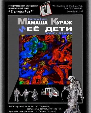 мамаша_кураж