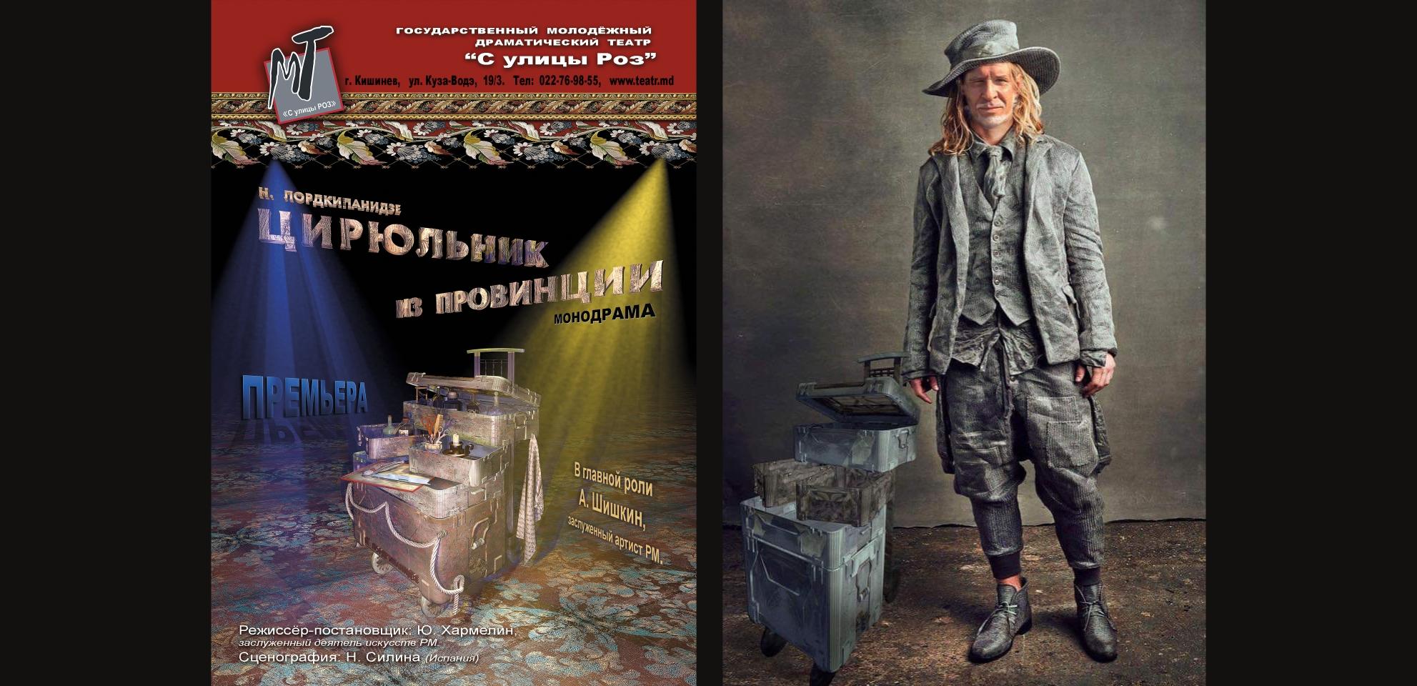 Театр с улицы роз кишинев афиша как заказать билеты на концерт в москве